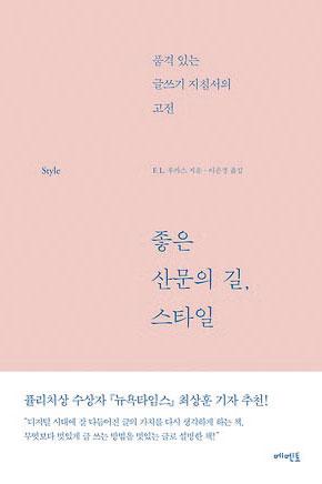 <좋은 산문의 길, 스타일>F. L. 루카스 지음, 이은경 옮김, 메멘토 펴냄