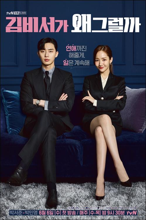 tvN 새 수목드라마 '김비서가 왜 그럴까' 포스터. ⓒ tvN