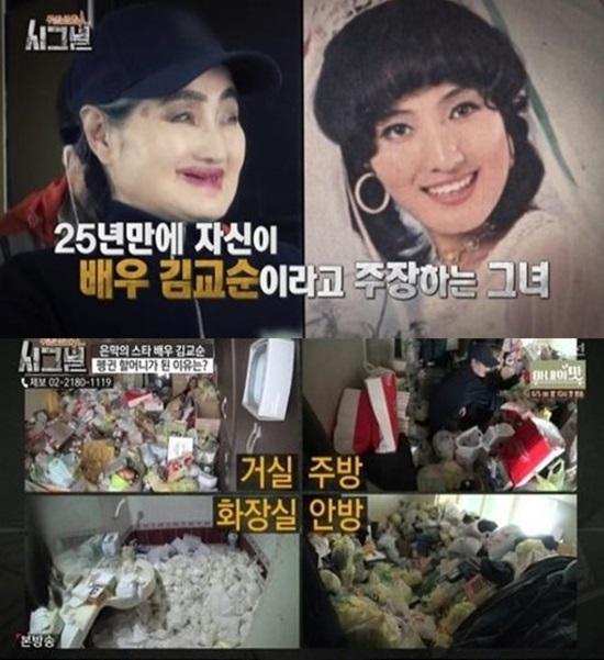 김교순[출처=TV조선 '구조신호 시그널' 방송 화면 캡처]