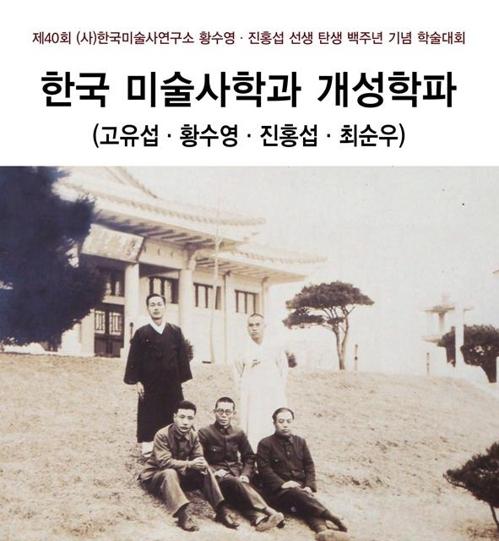 [한국미술사연구소 제공]