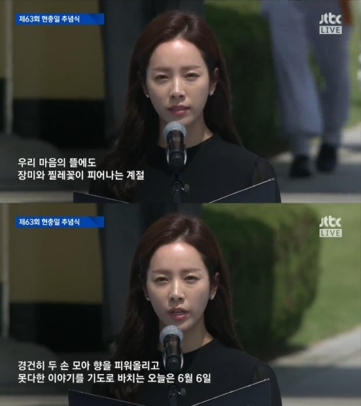 <p>Actor Han Ji-min shined Memorial Day Memorial Ceremony. Clapping appeared in the figure of Han Ji-min meaningful with god.</p><p>On the morning of 6th, the 63rd Memorial Day memorial ceremony was held on the theme of 428030, I remember you with the name of the Republic of Korea at the Daejeon Metropolitan City National Daewoo Institute. President Moon Jae-nin attended national accomplishments and bereaved families.</p><p>This day actor Han Ji-min Ji Chang-wook Lim Siwan Kang Ha-neul Joo Won, and singer Chebekho made to mean memorial day memorial ceremony. Ji Chang-wook im siwan Kang Ha-neul Joo Won and others in military service attracted attention with more dignified appearance. The same is also the joint performance with Chebukujo.</p><p>Especially Han Ji-min read aloud of memorial dedication Ihenian nuns We all become green peace. Han Ji - min who went on the stage wearing a black one piece kept calm voice and reading aloud.</p><p>In connection with this, Han Ji-min affiliated officials at BH Entertainment said, I received a proposal from the state president for about a month ago, and Han Ji-min gratefully accepted with gratitude We were prepared for preparation. </p><p>I wonder if I prepared it for a month. As Han Ji-min remembered both memorial dedications, he completely recited. Sometimes I talked strongly. As a result, it was possible to add up to the meaning of Memorial Day based on a devout atmosphere. It was possible because it was Han Ji-min.</p>