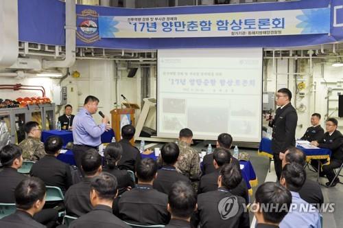 해군 양만춘함, 전투력 강화 함상 토론회 2017.11.30 [해군 1함대 제공=연합뉴스]