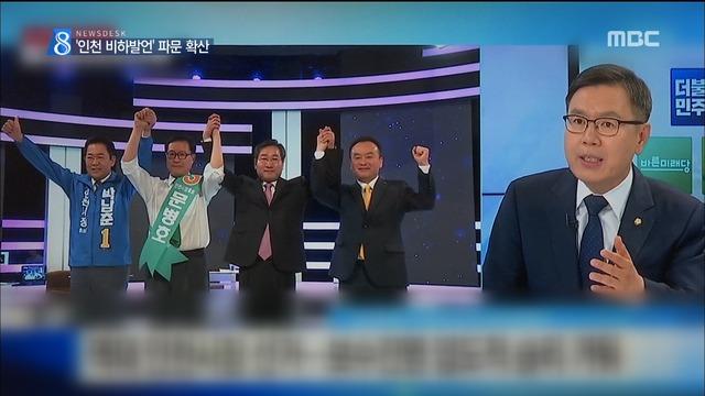 인천 비하 발언 후폭풍..노심초사 한국당 선 긋기