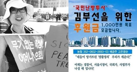 평화어머니회 대표이자 한의원 원장인 고은광순씨. 오른쪽은 고씨가 2014년 김부선씨의 난방 비리 소송 비용 마련을 위한 모금을 주도한 글. [사진 고씨 페이스북]