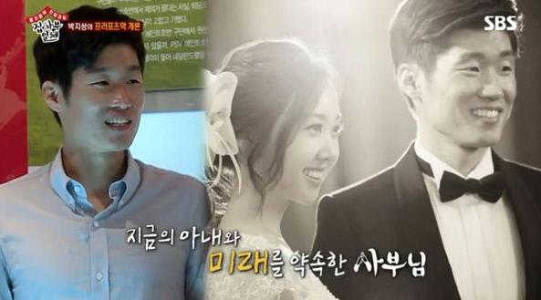 SBS'집사부일체'에 출연한 박지성이 과거 아내 김민지에게 했던 프러포즈를 공개했다.