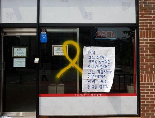 정성산씨 운영 음식점에 그려진 낙서와 대자보 [정성산씨 페이스북 화면 캡쳐=연합뉴스]