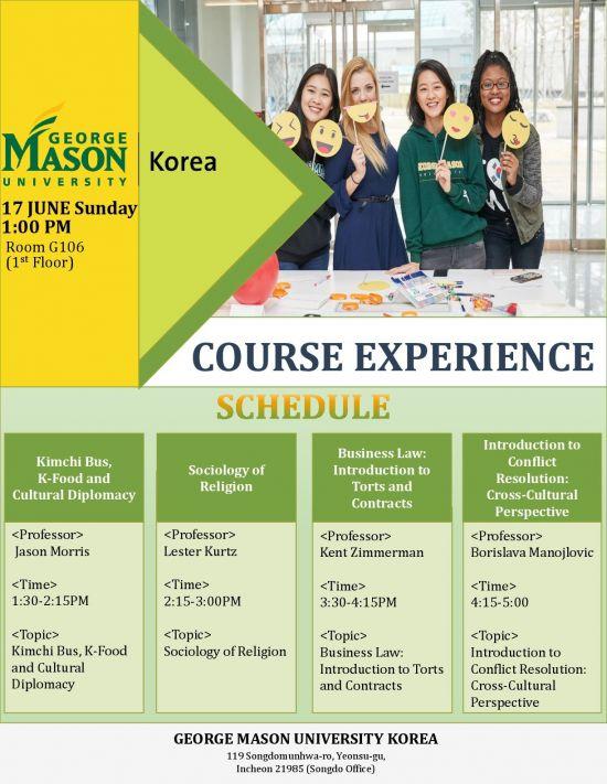 한국조지메이슨대학교 모의 강의 프로그램 일정표