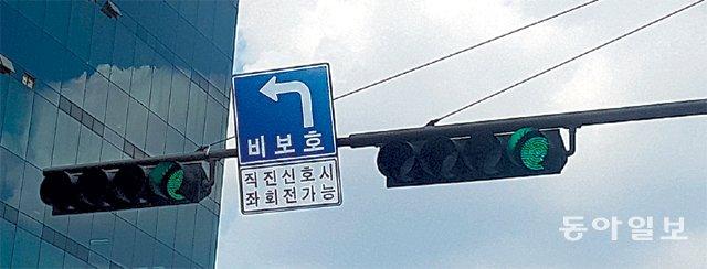 서울의 한 교차로 신호등에 부착된 비보호 겸용 좌회전(PPLT) 표지판. 좌회전(←) 신호뿐 아니라 양방향 직진 신호 중일 때도 좌회전이 가능하다는 뜻이다. 차량 정체를 해결하기 위해 도입됐지만 사고를 유발한다는 지적이 제기된다. 신규진 기자 newjin@donga.com