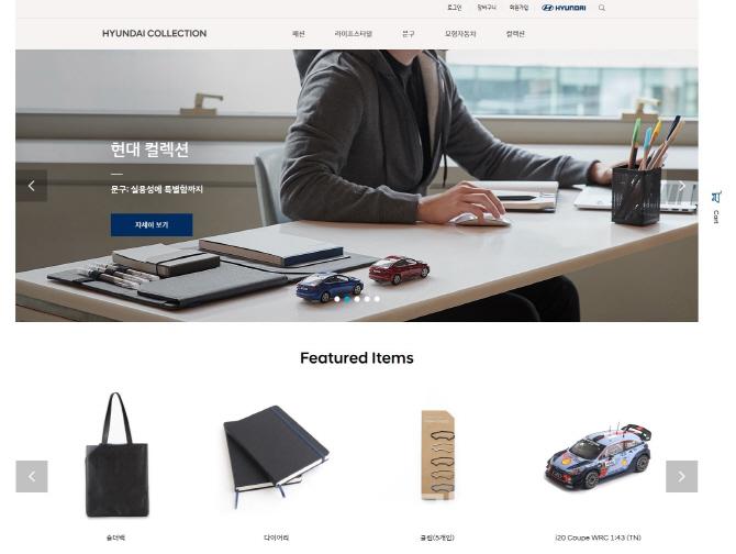 현대 브랜드 컬렉션 온라인숍. 현대차 제공