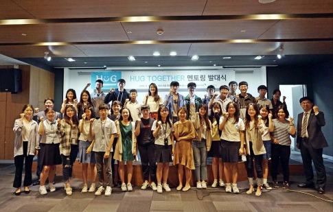 허그투게더 멘토 및 멘티 학생들이 발대식 개최 기념촬영을 하고 있다./사진제공=HUG© News1