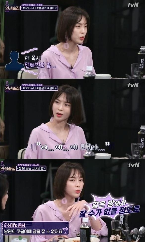14일 오후 방송된 tvN '인생술집'게스트로 출연한 개코의 아내 김수미씨. 방송캡처.