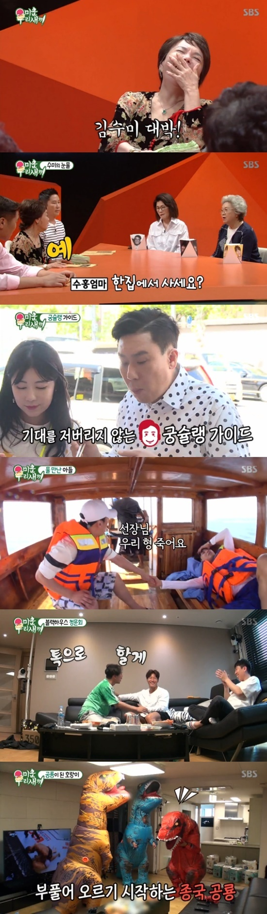 SBS '미운 우리 새끼' 방송 화면 캡처 © News1