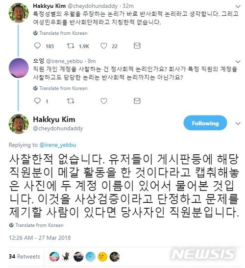"""[단독] 페미니즘 사상 검증한 게임회사..노동청 """"재발 방지하라"""""""