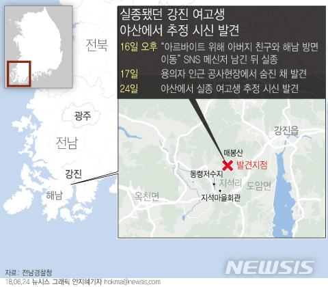 【서울=뉴시스】안지혜 기자 = 24일 전남경찰청과 강진소방서 등에 따르면 이날 오후 3시20분께 강진군 도암면 지석마을  야산에서 지난 16일 실종된 여고생으로 추정되는 시신 1구가 발견됐다. hokma@newsis.com