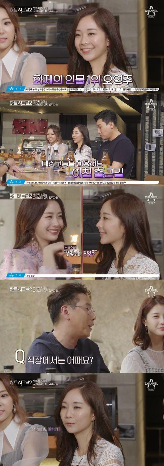 """'하트시그널2' 오영주 """"대중교통 타면 전부 알아봐, 인기 실감"""""""