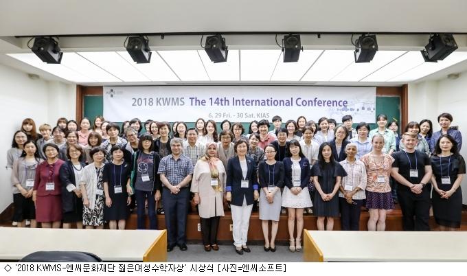 KWMS-엔씨문화재단, 젊은여성수학자상 수상자 발표 #게임 #game