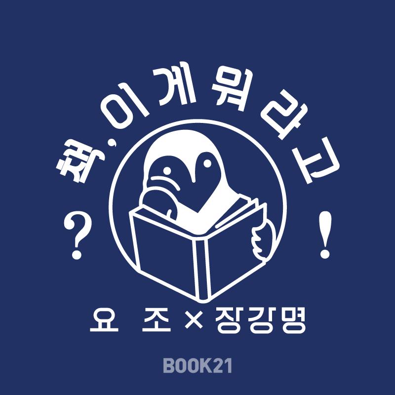 책, 이게뭐라고