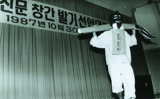 1987년 10월 30일, 서울 명동 기독교여자청년회 대강당에서 한겨레 창간 발기 선언대회가 열렸다. 한겨레는 '민중과 진실의 붓'이 되겠다고 약속했다. 한겨레 자료