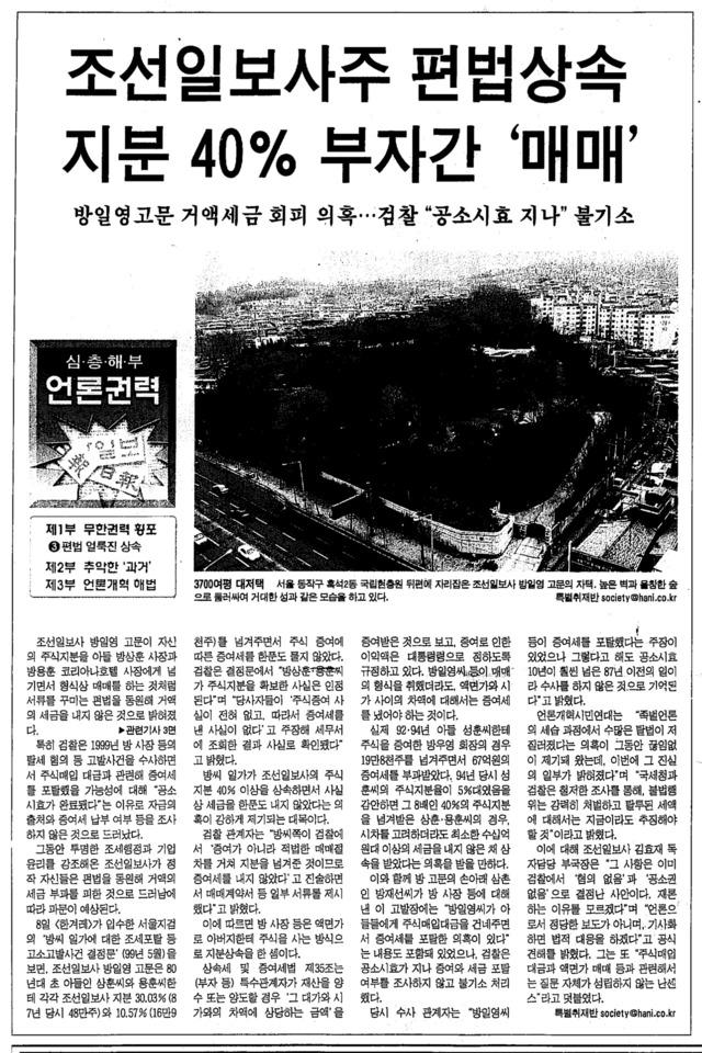 2001년 3월 9일치 한겨레 1면에 실린 '심층해부 언론권력' 기획 시리즈