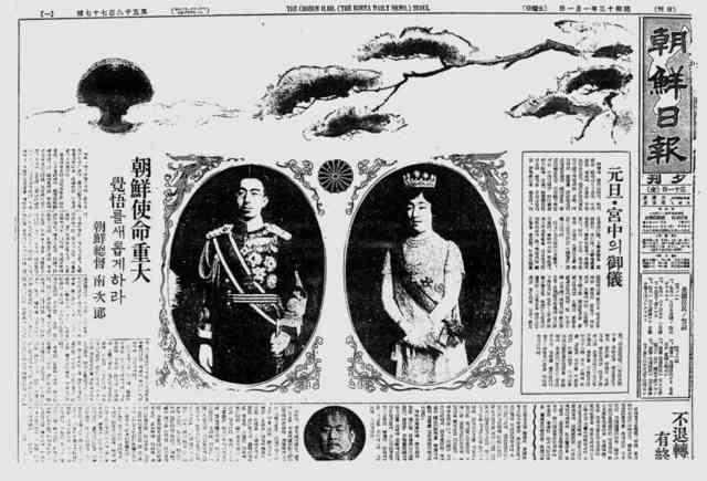 1930년대 후반부터 폐간에 이른 1940년까지 매년 신년호에 일왕 부부의 사진과 찬양 기사를 실었던 조선일보.