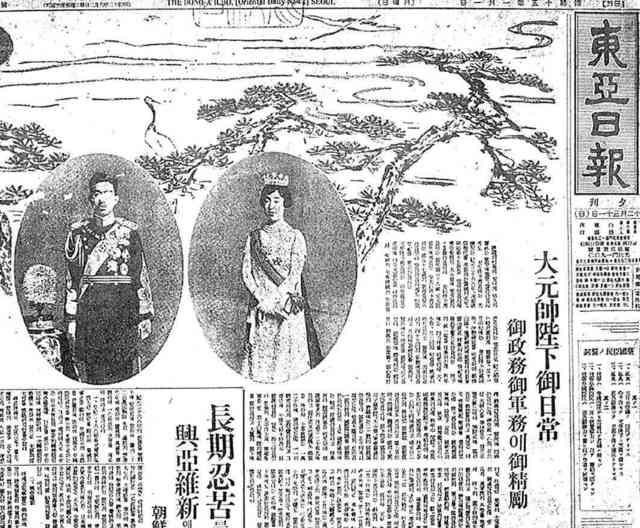 1930년대 후반부터 폐간에 이른 1940년까지 매년 신년호에 일왕 부부의 사진과 찬양 기사를 실었던 동아일보.