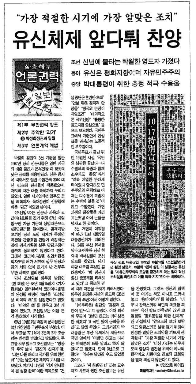 2001년 4월 5일치 한겨레 1면에 실린 '심층해부 언론권력' 기획 시리즈. 조중동은 유신체제를 미화하고 찬양하는 기사를 썼었다.