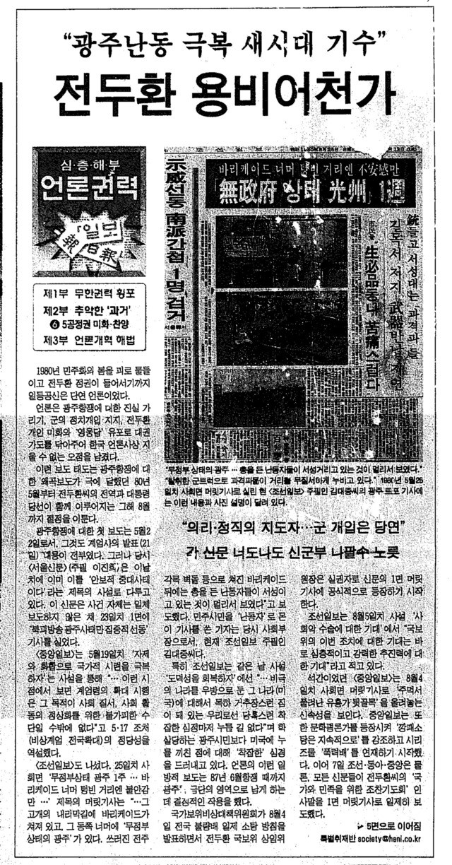 전두환 용비어천가를 썼던 조중동을 비판하는 2001년 4월 6일치 한겨레 1면
