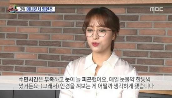 임현주 아나운서(사진=MBC 방송화면)