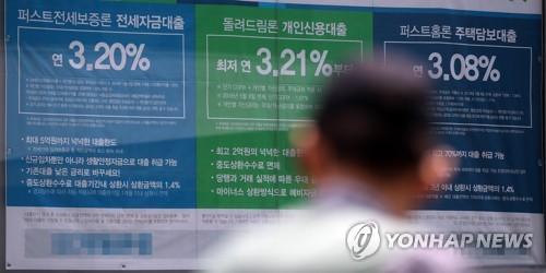 은행 앞에 걸린 대출상품안내문 [연합뉴스 자료사진]