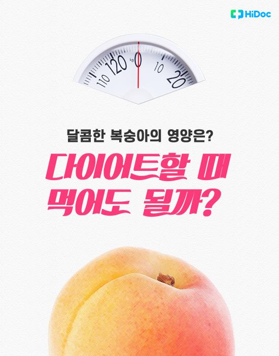 달콤한 복숭아의 영양은? 다이어트할 때 먹어도 될까?