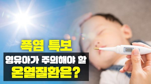 폭염 특보, 영유아가 주의해야 할 온열질환은?