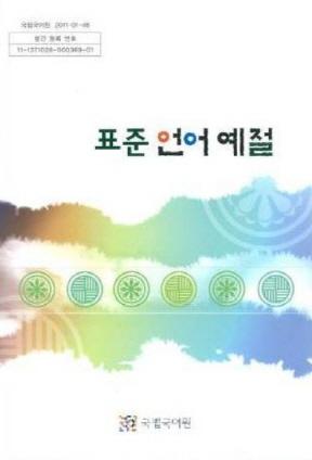 국립국어원이 2011년 발간한 '표준언어예절' (그림=국립국어원)