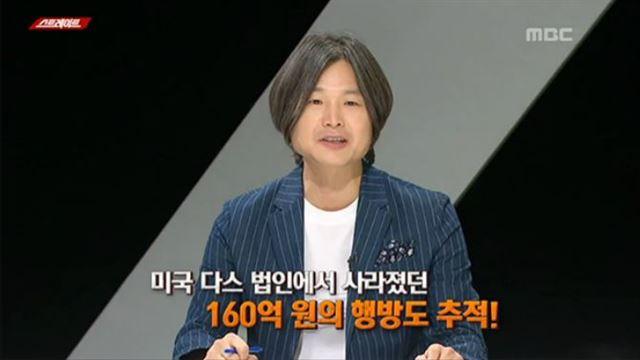 주진우 시사인 기자가 진행하는 MBC 시사프로그램 '탐사기획 스트레이트'는 지난달 17일부터 오는 15일까지 5주간 결방한다. MBC 화면캡처