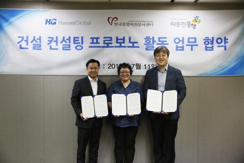 (왼쪽부터) 안희은 한미글로벌 사장, 권미영 한국중앙자원봉사센터장, 이광재 ㈔따뜻한동행 상임이사
