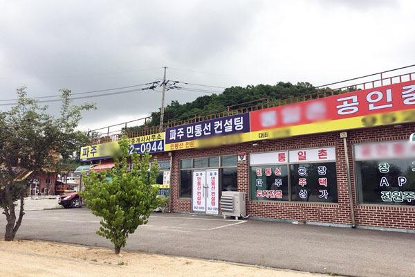 경기 파주 내포리 일대의 민통선 땅 거래 전문 부동산 중개업소들. /김리영 기자