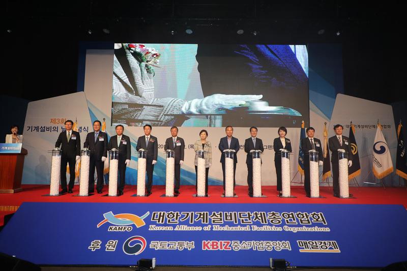 제3회 기계설비의 날 기념식이 12일 서울 여의도 63빌딩 컨벤션센터 그랜드볼룸에서 열렸다. 대한기계설비협회 제공