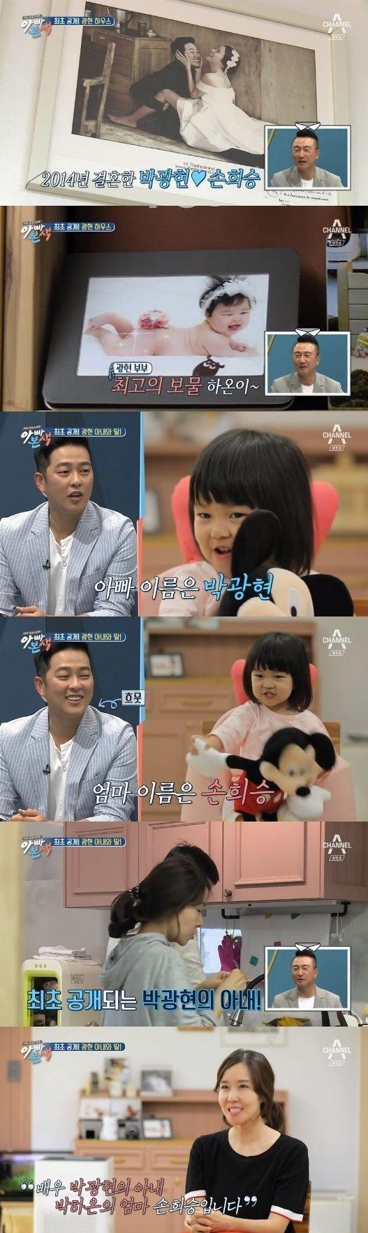 박광현 아내 손희승. /사진=아빠본색 방송캡처