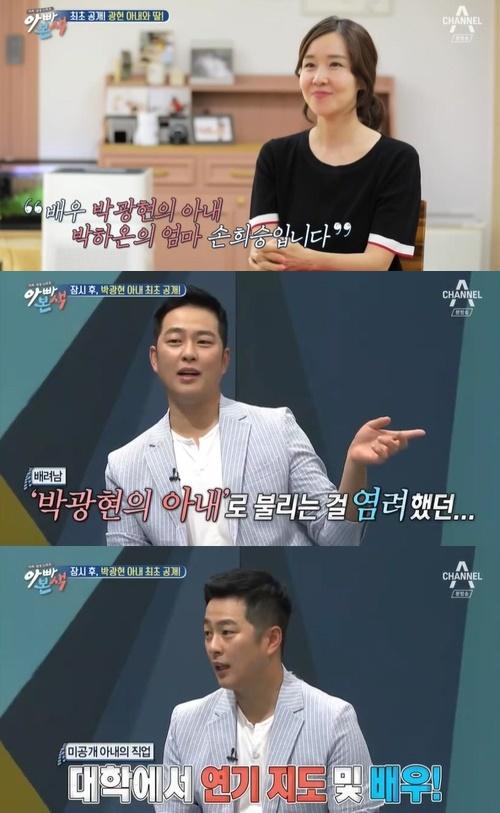 박광현 아내 공개, 연극배우 손희승