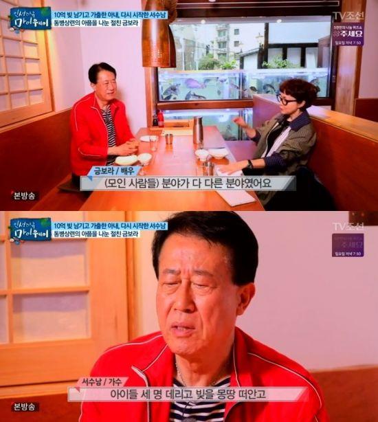 """'인생다큐 마이웨이' 서수남·금보라 """"배우자 때문에 개고생"""" [TV캡처]"""