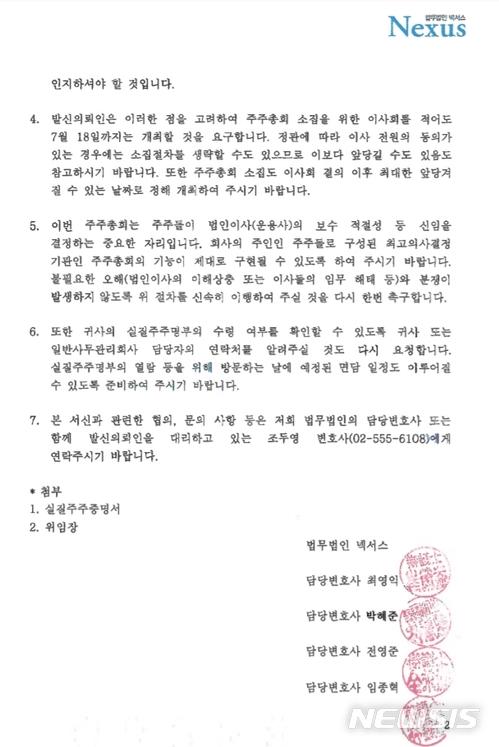 【서울=뉴시스】 플랫폼파트너스가 맥쿼리인프라에 전달한 실질주주증명서.(사진 = 플랫폼파트너스 제공)