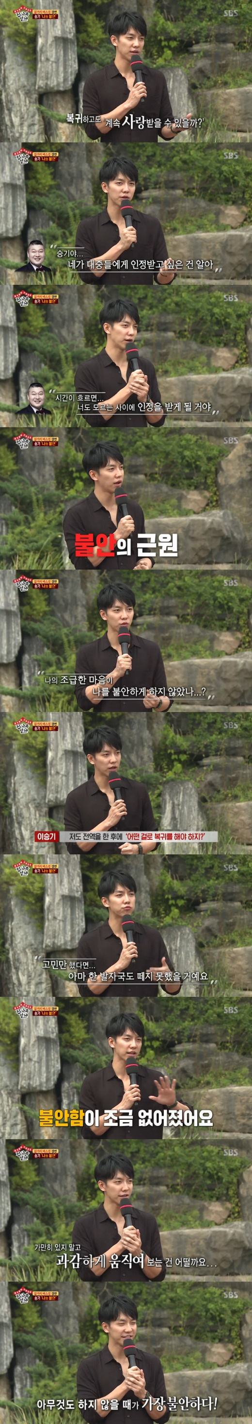<p>On SBS All The Butlers broadcasted on 15th, Lee Seung-gi, Lee Seung-yun, Yang Se-hyeong who was raised in the proposal of the thirteenth sub-Sulmun stone were drawn.</p><p>Members of this day gave a lecture on Sulmun stone lecture mystery, then lectured on the theme Lecture my history. Lee Seung-gi gave a lecture on the theme of Anxiety.</p><p>Lee Seung-gi said that after 15 years of debut, there was another unease from that, Lee Seung-gi said, What happens when we return and then recover Hetgethna two years blank period Can you receive your attention and love again as before and again? </p><p>He said, I first made a cell phone with Kang Ho-dong seniors, he said. Senpai, I have trouble.The length the brother walked how much weight, responsibility was many digits, I feel now I seemed to be doing what I should do. I asked, What should I do? </p><p>While laughing, you said that it is evidence that you are calling on your anxiety and troubles yourself is growing, it seems you are going well , but at the same time  In order to get the accreditation it is probably a lot more than what you thought that the accreditation gives the gift of admission when the practitioner does not actually recognize that It was explained.</p><p>In addition, At that time I received a lot of things finally seems to want to improve my anxiety, he said, Id like to do better as soon as I would like to acknowledge it soon, as soon as I hear the words, my urgent mind is my anxiety I thought that I was doing it. </p><p>By the way I was endlessly uneasy if I did not do anything, Lee Seung-gi said, I was not aware of it when I was aware of it after being discharged, he said, by the way The entertainment failed, even without a drama, I cut my legs, I also started drama and performing arts and began to reduce my anxiety. </p><p>Finally, he adds, If you have troubles and you are worried, once you move, you will be sure to see the boldness growing you.</p>