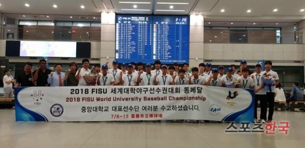 중앙대가 지난 15일 대만에서 열린 2018 FISU 세계대학야구선수권대회 3, 4위 결정전에서 미국을 꺾고 값진 동메달을 거머쥐었다. 16일 귀국한 선수단이 공항에서 힘찬 파이팅을 외치고 있다.