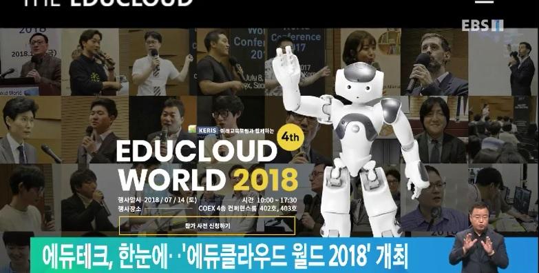 에듀테크, 한눈에..'에듀클라우드 월드 2018' 개최