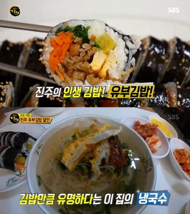 '생활의 달인' 진주 유부김밥 달인, 비법은 간장..'원조유부김밥'