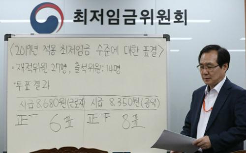 """최저임금위 """"내년 최저임금, 정부 가이드라인 따른 것 아냐"""" 소득분배 기준 등 근거 공개"""