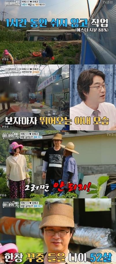 '아내의 맛' 홍혜걸, 농사 일 도중 수난시대..여에스더 돌직구 부터 훈계까지