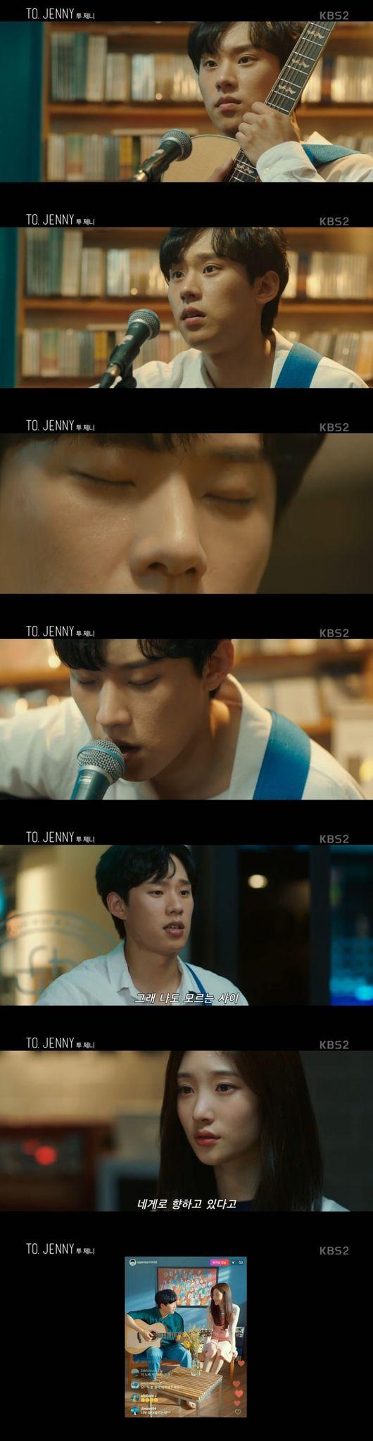 종영 '투제니' 김성철♡정채연, 꿈 이루고 사랑 잡았다