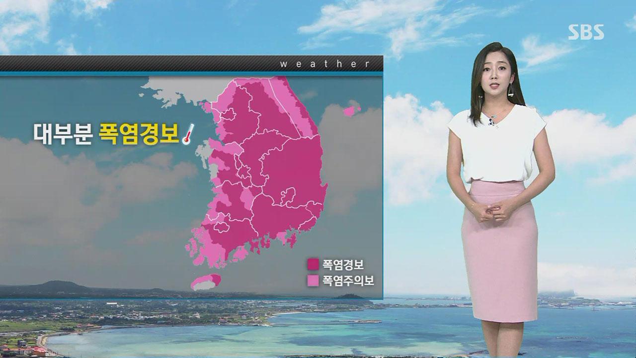 [날씨] 당분간 '찜통더위' 계속..서울 최고 34도·대구 37도