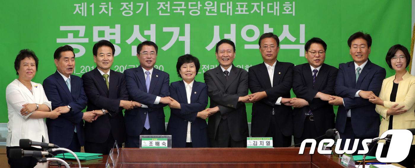 평화당 '전당대회의 성공을 위해'