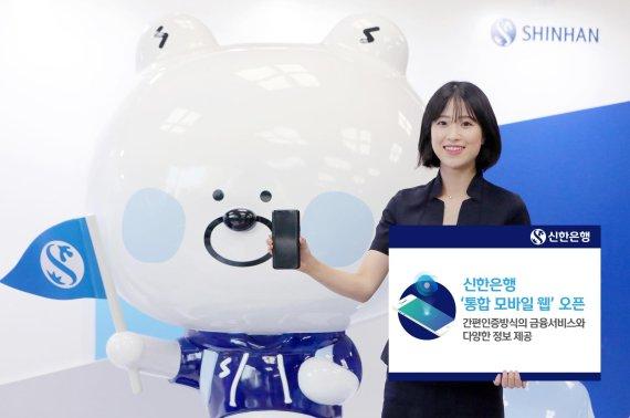 신한은행 통합 모바일웹 오픈..톡상담 중 상품 가입도
